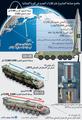 ملامح صناعة الصاروخ عابر للقارات الجديد في كوريا الشمالية