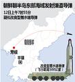 朝鲜朝半岛东部海域发射弹道导弹