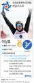 삿포르동계아시안게임 이상호 첫 금메달