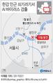 서울 또 뚫렸다…한강 쇠기러기 폐사체서 AI 바이러스 검출