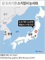 日 도치기현 스키장서 눈사태…고교생 8명 사망