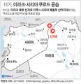 """터키, 이라크·시리아 쿠르드 공습…""""IS 격퇴 동맹군도 피해""""(종합)"""