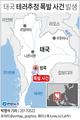 '쿠데타 3주년' 태국 테러추정 폭발로 뒤숭숭…28명 부상