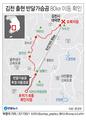 지리산 방사 반달가슴곰, 경북 김천까지 80㎞ 이동 확인