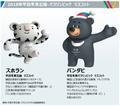 平昌冬季五輪・パラリンピックのマスコット