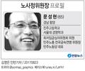 문성현 노사정위원장 프로필