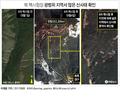 북 핵시험장 광범위 지역서 많은 산사태 확인