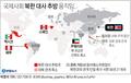 국제사회 북한 대사 추방 움직임…외교압박 확산