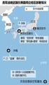 美军战略武器在韩国周边地区部署情况