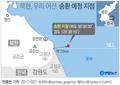 북한, 우리 어선  송환 예정 지점