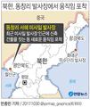 북한, 동창리 발사장에서 움직임 포착