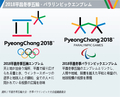 2018平昌冬季五輪・パラリンピックのエンブレム
