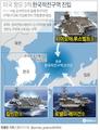 미국 항모 3척 한국작전구역 진입