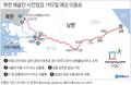 북한 예술단 사전점검 1박2일 예상 이동로