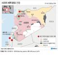 """시리아, 터키군 쿠르드공격 제동거나…국영TV """"민중군 이동 중"""""""