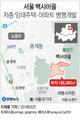 서울 '마지막달동네' 백사마을, 저층 임대주택·아파트 병행개발