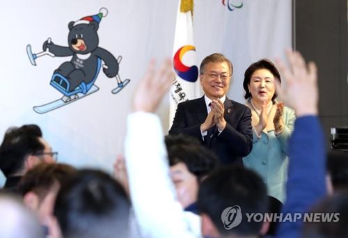 الرئيس مون يحضر حفلي استقبال وافتتاح دورة الألعاب الأولمبية الشتوية للمعاقين في بيونغ تشانغ