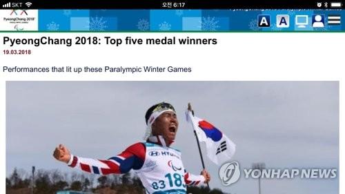 إدراج اللاعب الكوري الجنوبي شين وي-هيون ضمن أصحاب أفضل خمس ميداليات في  IPC