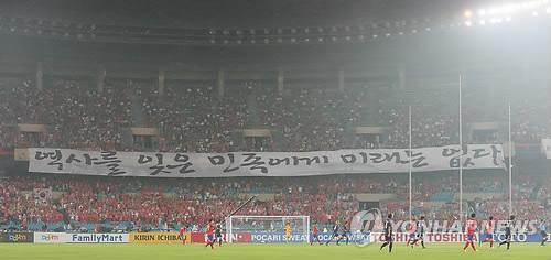 KFA voices regret over Japan's bashing of soccer banner