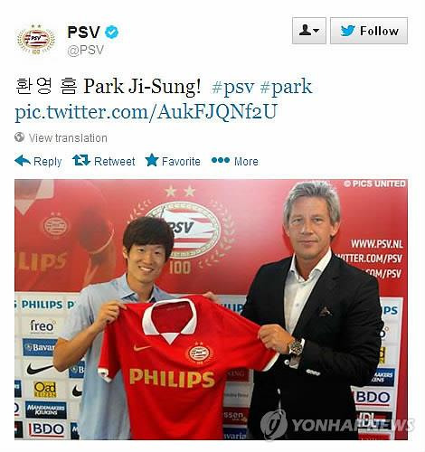 Dutch club PSV confirms Park Ji-sung's loan
