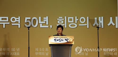 (LEAD) Park pledges to make S. Korea fifth-largest trading power by 2020