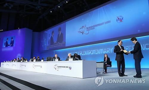 (LEAD) (ITU) ITU ends three-week conference in Busan