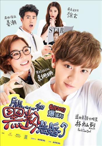 Movie featuring EXO's Chanyeol scores high in China