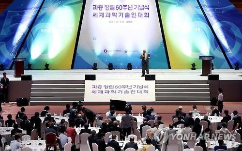 S. Korean scientists' group holds 50th anniversary event