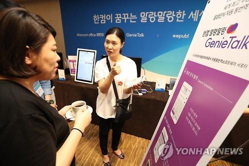 Software maker Hancom eyes 100 bln won in sales in 2016