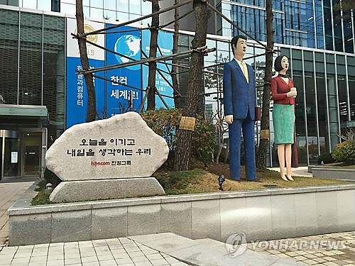 (Yonhap Interview) Hancom aims to fight U.S. giant Microsoft: CEO