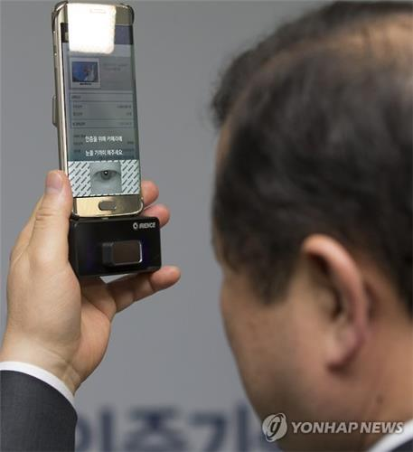 Iris recognition on smartphones yet to satisfy consumers