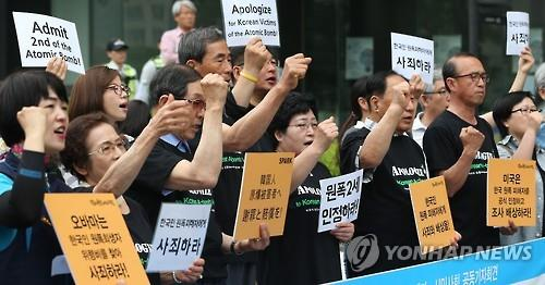 Court again rejects Korean A-bomb victims' suit against gov't