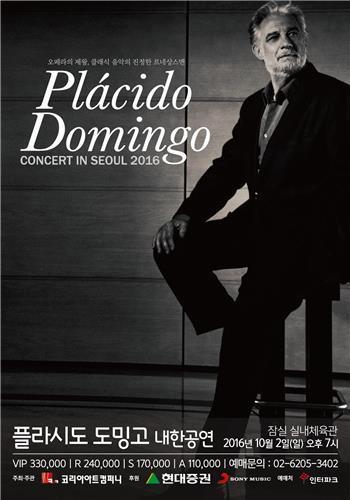 Placido Domingo to hold Seoul concert in Oct.