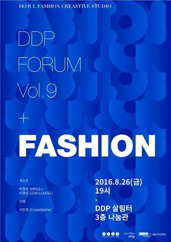 Design foundation to hold fashion forum in Seoul