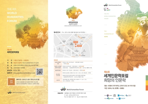 Suwon to host World Humanities Forum on sustainable civilization
