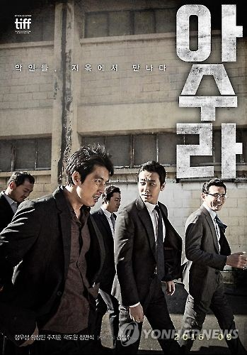 'Asura' opens strong in S. Korea