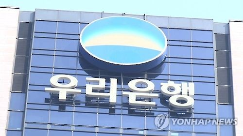 Woori Bank Q3 net jumps 10 pct on decreased loan-loss provisions