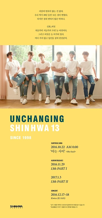 Shinhwa to release 13th EP, 'Unchanging,' next month