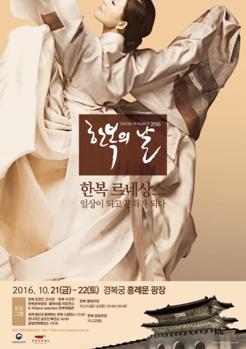 Hanbok to color Gyeongbok Palace this weekend