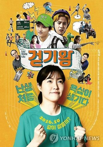 (Movie Review) 'Queen of Walking' speaks to hurting youths