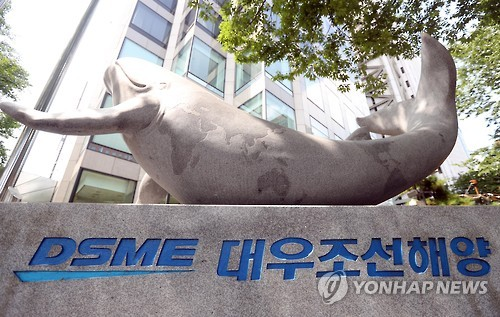Daewoo Shipbuilding sells headquarters building for 170 bln won