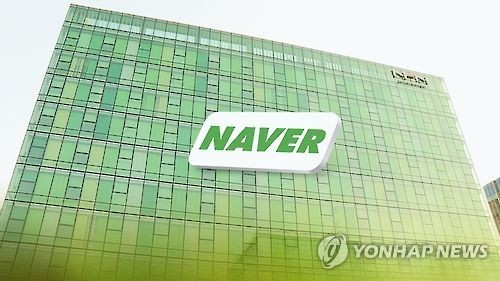 Naver's Q3 profit spikes 69.5 pct on overseas sales increase