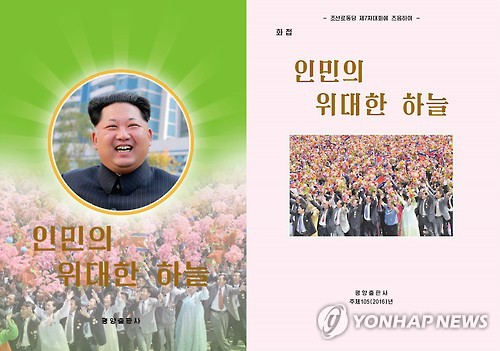 N.K. publishes photo book on leader's public activities