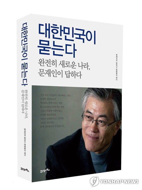 (LEAD) Presidential hopeful Moon publishes book on policy pledges