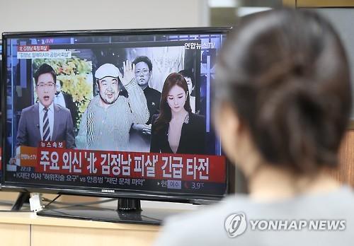 (News Focus) Half-brother of N.K. leader viewed as victim of reign of terror: observers