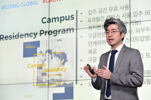 Google Campus Seoul aims to strengthen support for startups