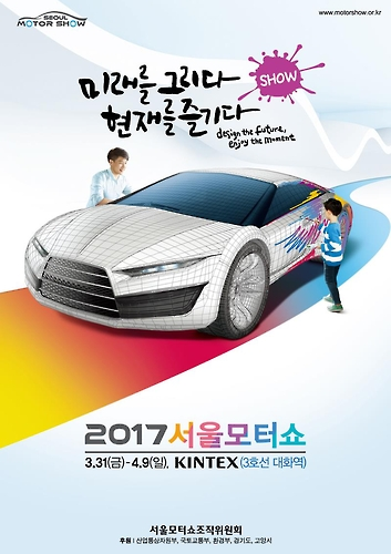 Seoul Motor Show to kick off next month