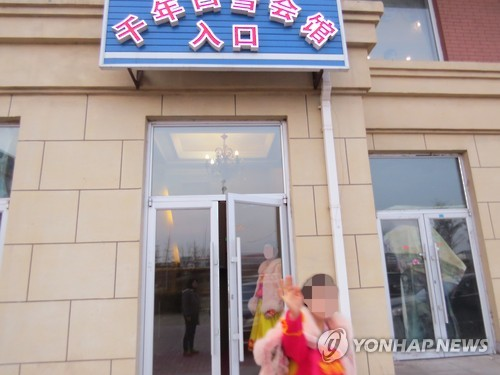 Court rejects request to interrogate overseas restaurant defectors