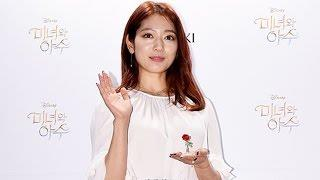 Park Shin-hye present at public 'Beauty and the Beast' event