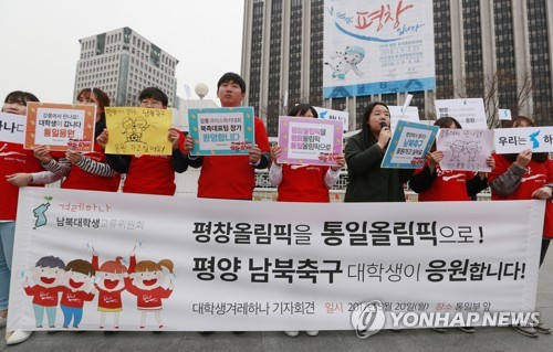 N.K. ensures safety of S. Korean women football players for Pyongyang matches